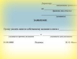 В трудовой книжке запись увольнение по соглашению сторон
